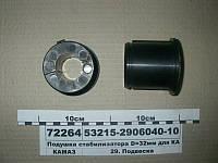 Подушка стабилизатора D=32мм для КАМАЗ-53215 (РОСТАР)