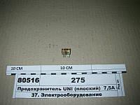 Предохранитель UNI (плоский)  7,5А (100шт) (ДИАЛУЧ)