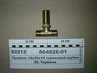 Тройник 18х20х18 (проходной фланцевый) тормозной трубки рамный (пр-во КАМАЗ)