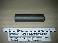 Палець вушка передньої ресори КамАЗ 5320 (вир-во КАМАЗ)