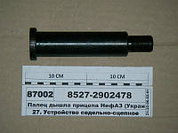 Палец дышла прицепа НефАЗ 195мм (Украина)