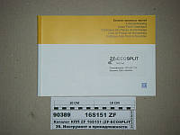 Каталог КПП ZF 16S151 (ZF-ECOSPLIT). Спецификация: 1315.051.712