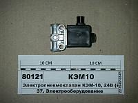 Электропневмоклапан КЭМ-10, 24В (Родина, Йошкар-Ола)