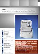 Счетчик электронный трехфазный трансформаторного включения МТ174 / RS485 / 5 (6) А