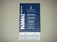 Каталог КАМАЗ-43114, -43118, -4326 (ВАТ КАМАЗ)