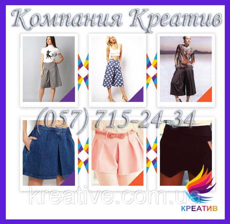 Юбки-шорты разных моделей и длины под заказ (от 50 шт)