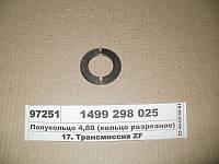 Полукольцо 4,80 (кольцо разрезное) (ZF)