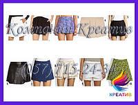 Юбки-шорты  под заказ (от 50 шт)