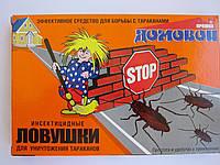 Ловушка от тараканов Домовой  6 шт.