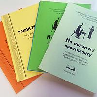Печать методичек, учебных пособий