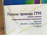 Ремень ГРМ Газораспределительный ВАЗ 2108, 2109, 21099,лузар LTB 0108, фото 2
