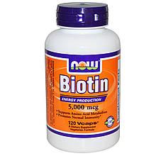 Биотин 5000 мкг, Now Foods, 120 капсул. Сделано в США.