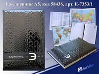 """Ежедневник полудатированный A5 EA5-7353/1-B """"Змея черная"""" линия"""
