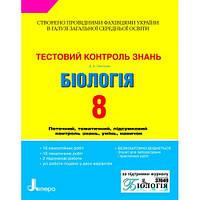 Тестовий контроль знань. Біологія. 8 кл.Автори: Леонтьєв О.В.