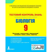 Тестовий контроль знань. Біологія. 9 кл.Автори: Леонтьєв О.В.