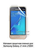 Матовая защитная пленка для Samsung Galaxy J1 mini J105H