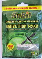 Рубит 10г от капустной мухи