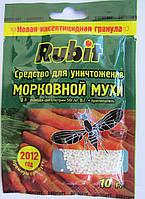 Рубит 10г от морковной мухи