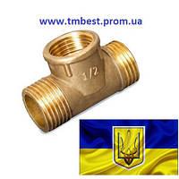 "Тройник 1""Нх1""Вх1""Н латунный"