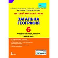 Тестовий контроль знань. Географія 6 кл Загальна НОВА ПРОГРАМА.Автори: Бакшеєв О.А.