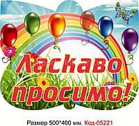 Стенд пластиковый для группы радуга Код-05221-2