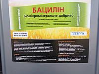 Биоудобрение бацилин (Фасовка 1л, 5л, 10 л)