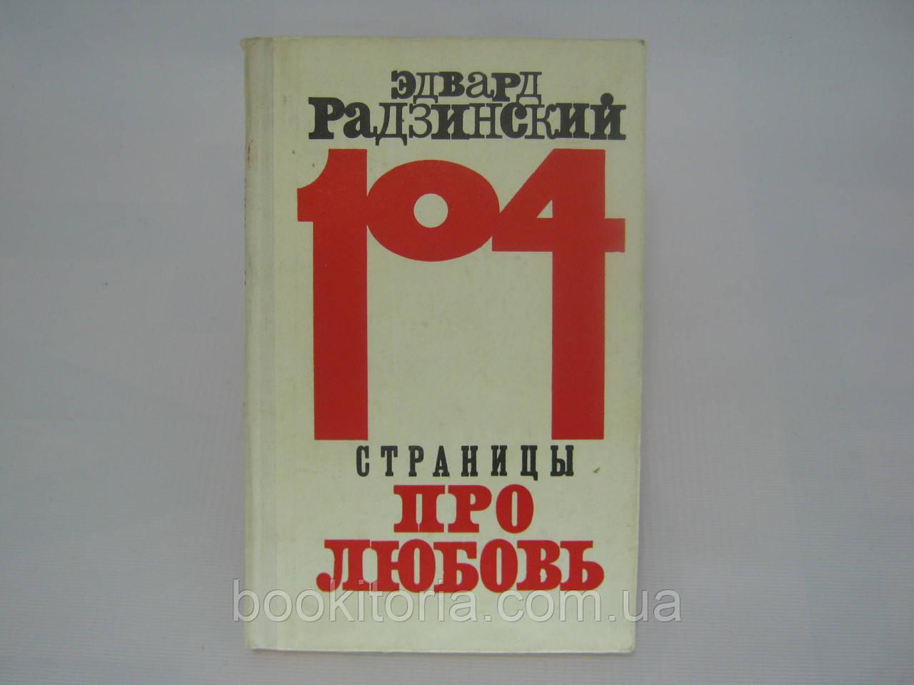 Радзинский Э. 104 страницы про любовь. Пьесы (б/у).