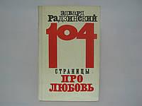 Радзинский Э. 104 страницы про любовь. Пьесы (б/у)., фото 1