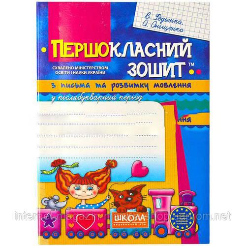 Першокласний зошит з письма та розвитку мовлення В. Федієнко (укр. м. )