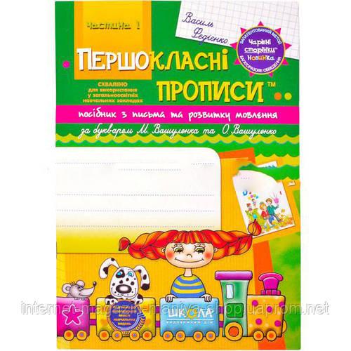 Прописи для першокласн. З ЧАРІВНИМИ СТОРІНКАМИ, М. Вашуленка, ч. 1