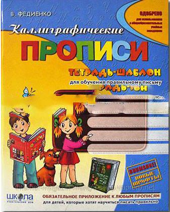 Каллиграфические прописи В. Федиенко (рус. яз. )