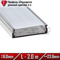 Алюминиевый профиль 23,8 х 6,0 мм