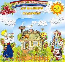 Дитячі фотошпалери в українському стилі