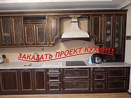 Заказать проект Кухни!!