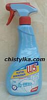 """Спрей удаляющий запахи из ткани и кожи """"W5"""" Textilerfrischer 750мл"""