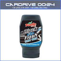 Полироль гелевый для пластмассовых бамперов и отделки кузова Black in a Flash 300мл Turtle Wax