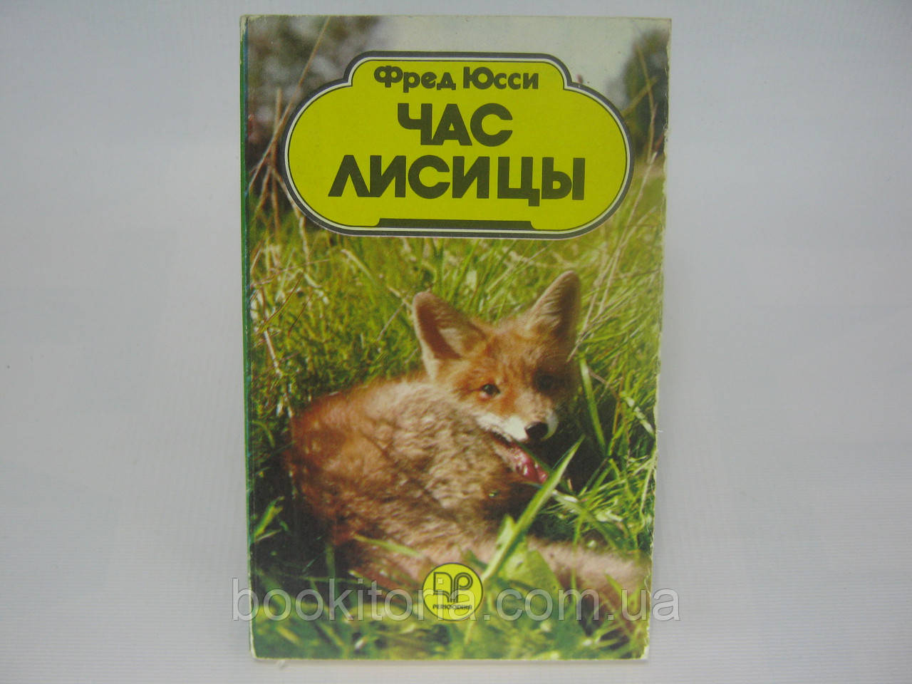 Юсси Ф. Час лисицы (б/у).