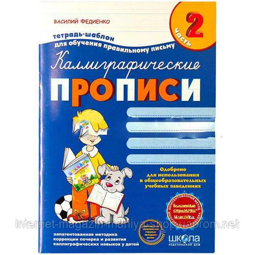 Калиграфические прописи с волшебными страничками, ч. 2 (рус. яз. )