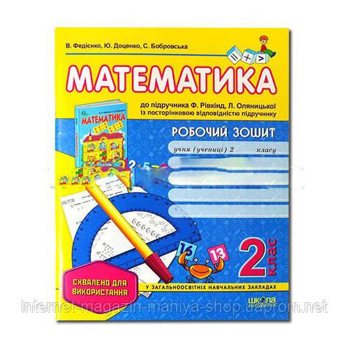 Робочий зошит «Математика» 2 клас до підручника Рівкінд (укр. яз. )