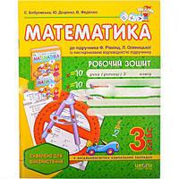 Робочий зошит «Математика» до підручника Рівкінд. 3 клас (укр. яз. )