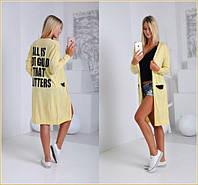 Желтый женский кардиган до колена