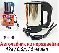 """Чайник автомобильный авточайник из нержавейки """"А Плюс"""" + 2 чашки. Объем 0,5 литра."""