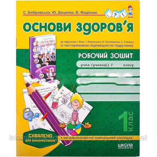 Робочий зошит «Основи здоров'я» 1 клас (укр. мова)