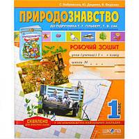 Робочий зошит «Природознавство» 1 клас до підручника Т. Г