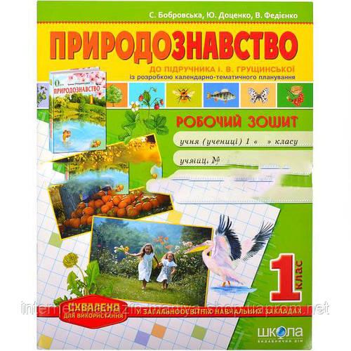 Робочий зошит «Природознавство» 1 клас до підручника І. В.