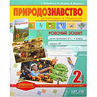 Робочий зошит «Природознавство» 2 клас до підручника І. В.
