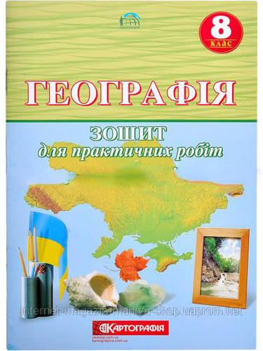 Географiя 8 клас. Зошит для практичних робіт.