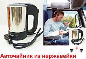 Авточайник из нержавейки с чашками. Чайник автомобильный А-плюс 0,5 литра