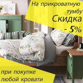 5% скидка на прикроватные тумбы