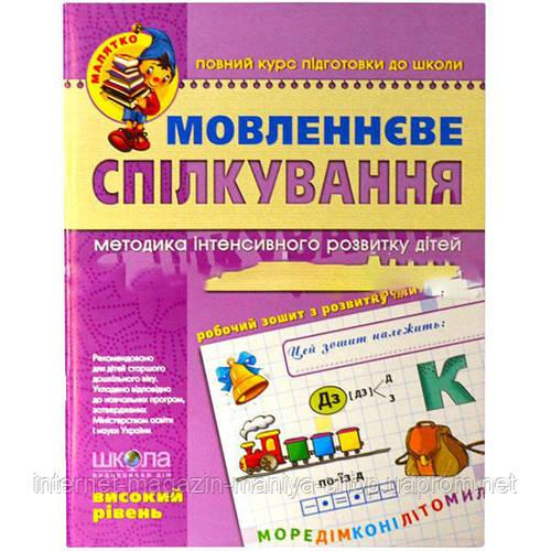 Мовленнєве спілкування. Високий рівень. 4–6 років Федиенко